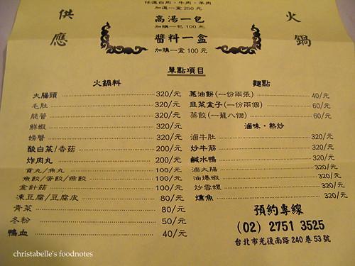 長白小館全家福酸菜白肉套鍋菜單內容2