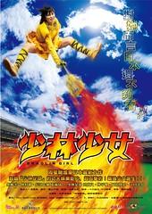 少林少女 Shaolin Girl (2008)
