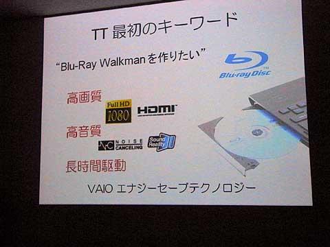 Sony VAIO Seminar 03