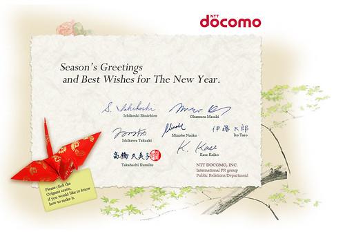 NTT Docomo Christmas card