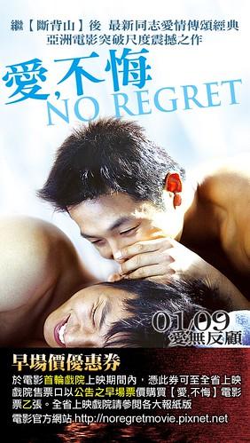 DM-NoRegret