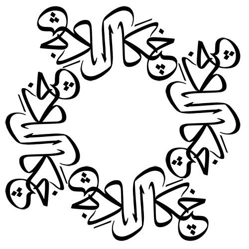 Qeetnpupi Words Tattoos