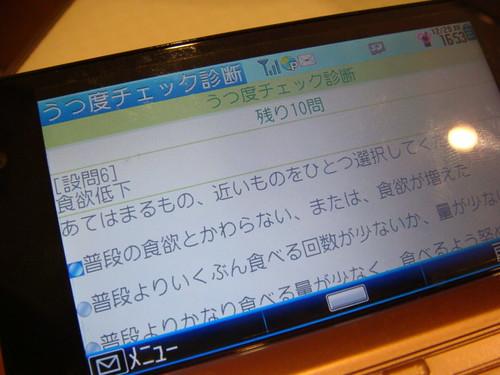 認知行動療法ケータイサイト by you.