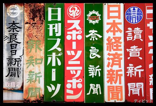 Shimbun Signs