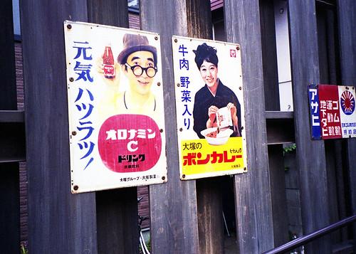 JOYFUL 三ノ輪商店街 #VII