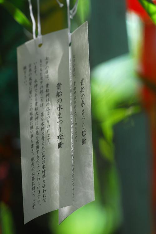 Kibune-jinja Shrine(貴船神社)