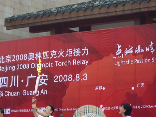 奥运火炬广安站 Passage du flamme olympique au Sichuan -- Guang'an