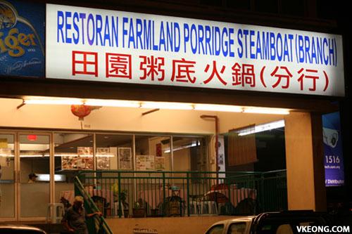 farmland porridge steamboat