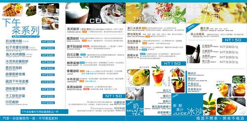 藏酒下午茶menu