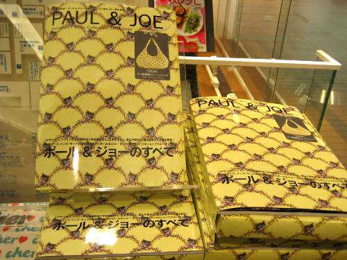 PAUL & JOE 2008 Automne/Hiver COLLECTION BOOK