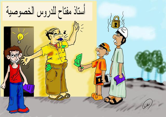 •♥••♥• التصويت لأفضل كاريكاتير جاد •♥••♥• 2964472604_24c38f51ee_z