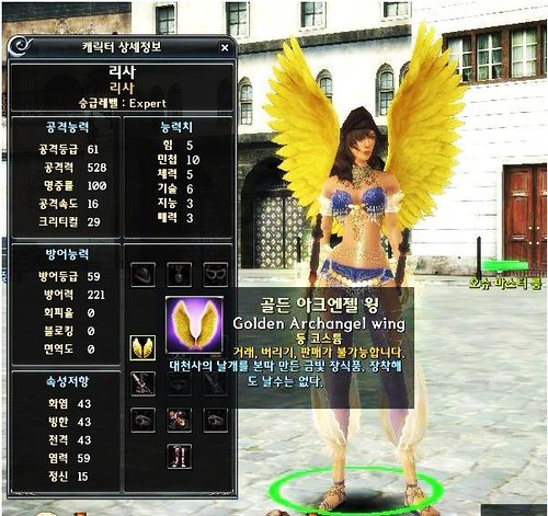 Wing_GoldenArchangel