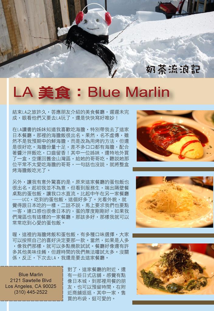LA 美食:Blue Marlin