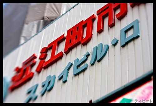 Ohmi-cho Ichiba