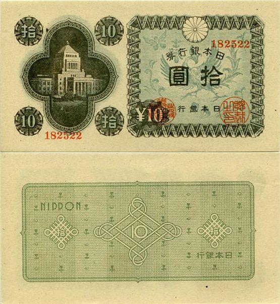 10 Jenov (Yen) Japonsko 1946