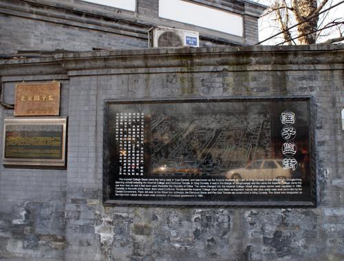 北京孔廟&國子監