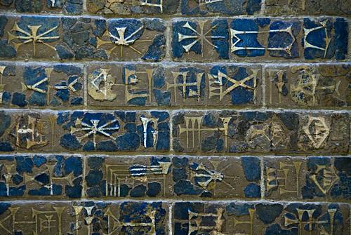 Ishtar Gate _DSC17938