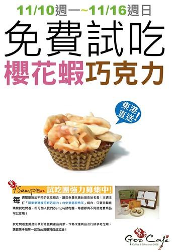 免費試吃櫻花蝦巧克力