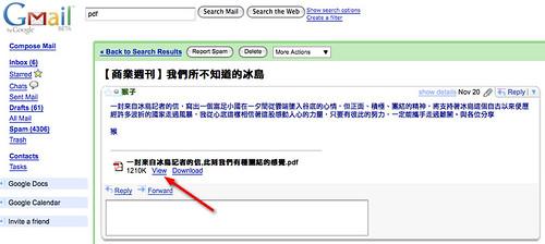 Gmail PDF格式