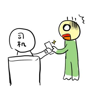 拿車票給司機時... (by indigo@Taiwan)
