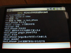 irc on android G1