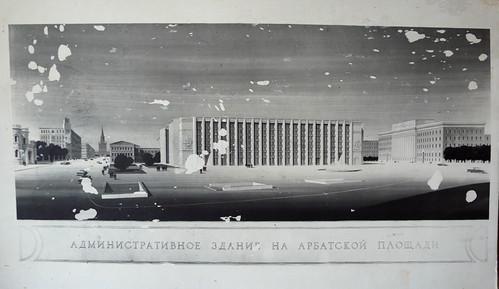 Административное здание на Арбатской площади.