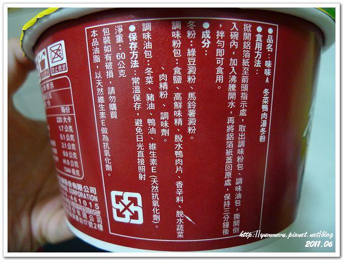 試吃味味冬菜鴨肉冬粉 (3)