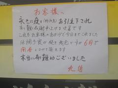 張り紙@丸信(東長崎)