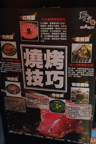 R1011347.JPG 野宴-日式炭火燒肉
