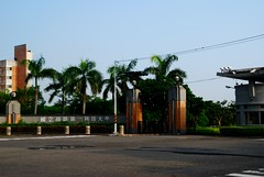 DSC_0004 (curists) Tags: school campus university taiwan dslr cpl kaohsuing   nkfust nikond80    sigma18200os
