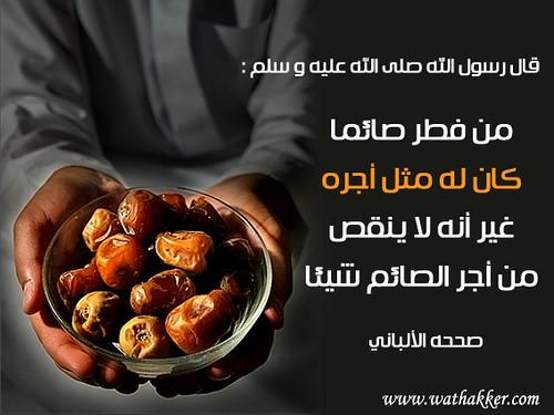 أحاديث نبوية رمضانية مصورة 2765388248_7cd3e9d538