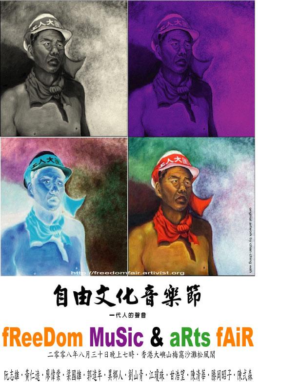 自由文化音樂節海報(08年8月30日)