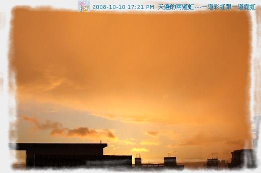 081010雙十節的彩虹跟霓虹 (7)