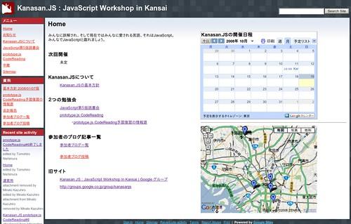kanasan_js_google_sites