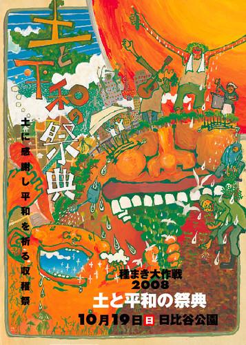 hibiya koen tsuchi to heiwa no saiten poster