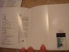 tokyo jihenの壁紙プレビュー