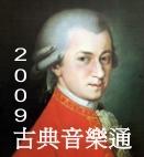 2009古典音樂通