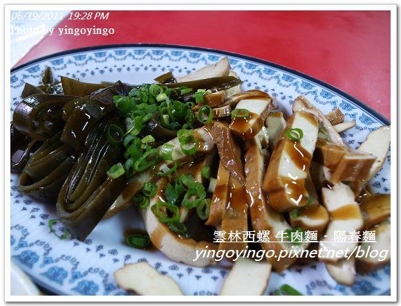 雲林西螺_陽春麵牛肉麵20110619_R0030381