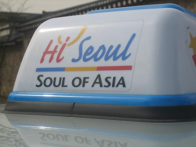 韓国に行くとき、空港タクシーの注意