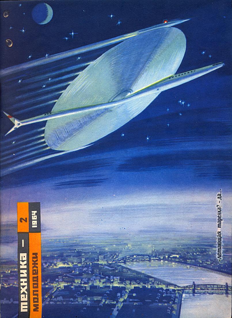 TM 2 1964a