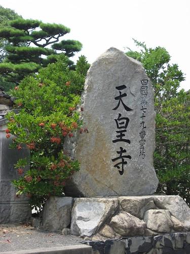 Shikoku pilgrimage(79 Tennōji   Temple,天皇寺)