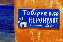 Taverna sign, Leros island (Marite2007) Tags: ocean blue sea summer vacation orange color colour texture tourism water islands daylight intense colorful bright decay details restaurants vivid direction coastal leisure ar