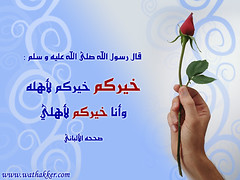 The-best-of-you_w (Ebad Alrahman) Tags: cards muslim islam card islamic quraan  moslim