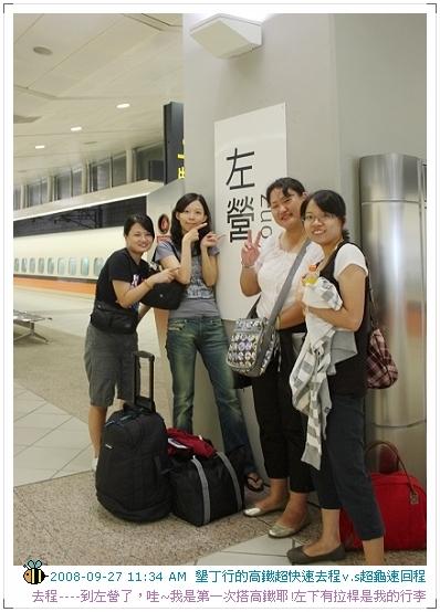 080927瘋狂颱風高鐵租車墾丁行第一天 (24)