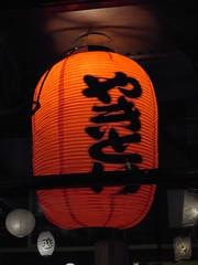 Aki lantern (unresttwothree) Tags: uk light reflection london sushi japanese restaurant lantern yakitori aki hiragana