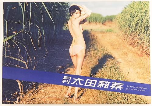 松田翔太 画像27