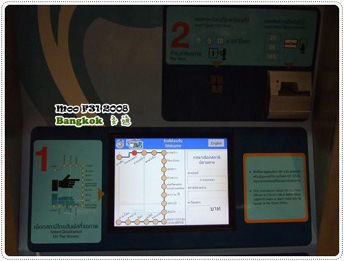 地鐵操作介面-英文