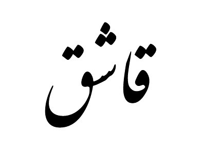 arabic writing tattoos. Check out my Arabic and