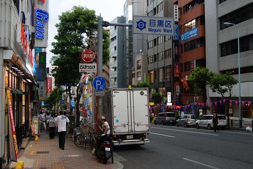 Meguro: Looking West
