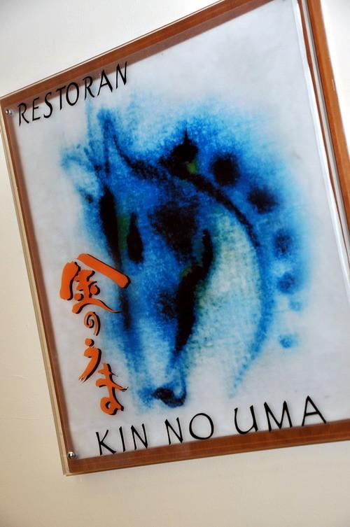 Kin No Uma Poster
